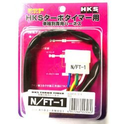 HKS Turbo Timer cablu N/FT-1, Nissan 200sx, 300zx, 350z, Skyline, Subaru Impreza